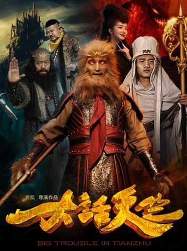 贺岁网络大电影《大话天竺》爆笑上线乐视