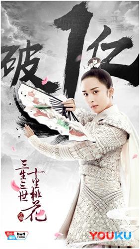 《三生三世十里桃花》优酷开播破亿领跑