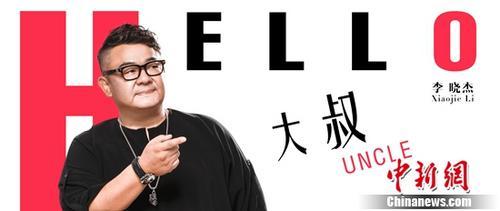 李晓杰全新单曲《Hello大叔》首发融合嘻哈元素