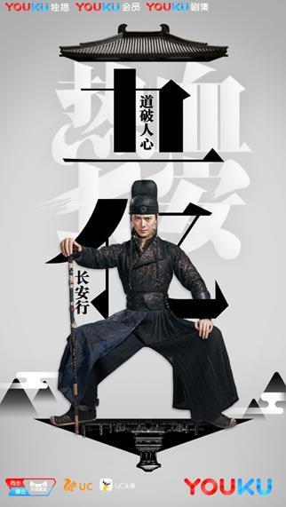 优酷网剧《热血长安》人物形象饱满播放量破五亿