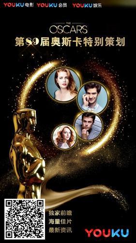 预测奖项、直击现场、独播影片优酷解析奥斯卡