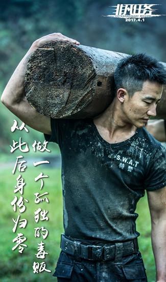 《非凡任务》独白版海报曝光 黄轩演绎缉毒警