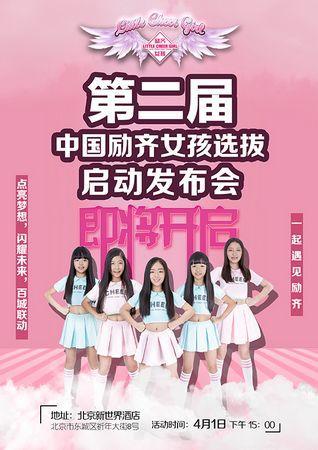 励齐女孩:成就中国少女的文化时尚梦想舞台