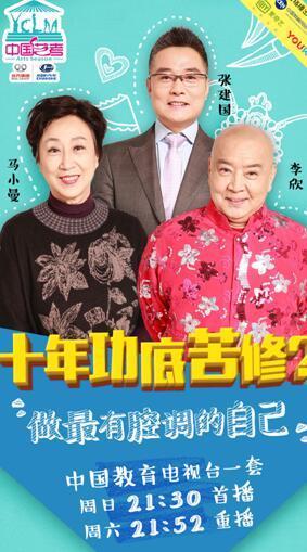 《中国艺考》戏曲三强迎激烈选拔学员带病出征