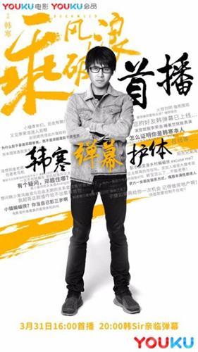 韩寒弹幕版《乘风破浪》优酷首播31日上线