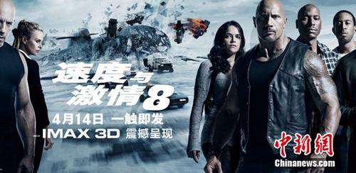 《速度与激情8》登陆IMAX影院将动作与悬念结合