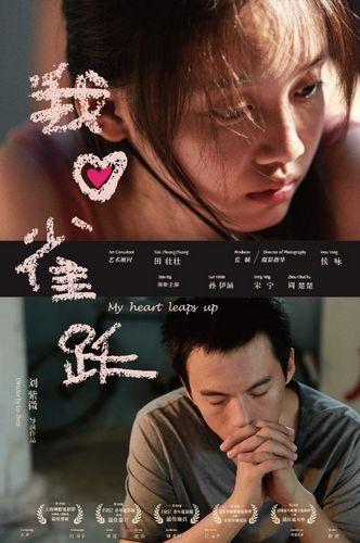 电影《我心雀跃》6月16日将上映海报发布