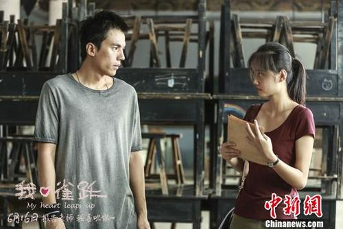 刘紫微执导《我心雀跃》先导预告片发布