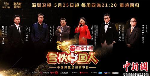 深圳卫视《合伙中国人》第二季明晚回归