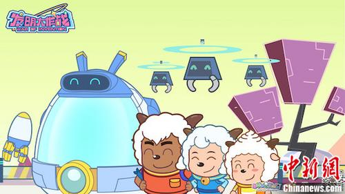《发明大作战》收视破5.14% 喜羊羊与科技融合