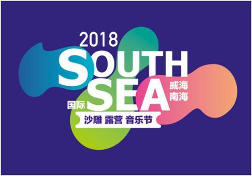 威海南海沙雕露营音乐节五一假期将开启