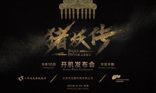 电影《猪妖传》开机发布会在京举行