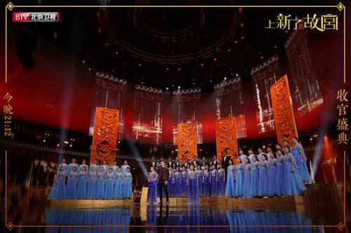 《上新了•故宫》迎收官盛典邓伦、周一围开启才艺大秀