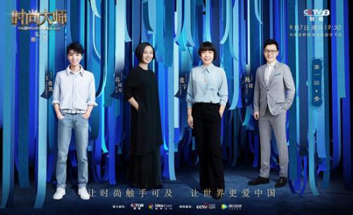 《时尚大师》解读时尚密码 王俊凯变身语文课代表少年感十足