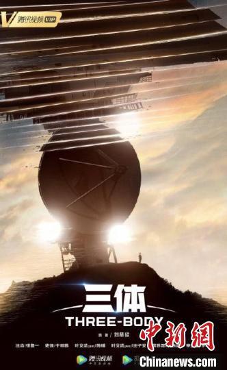 《三体》电视剧官宣阵容引关注