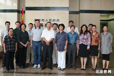 国庆61周年涉侨宣传工作联席会议在北京侨办召开
