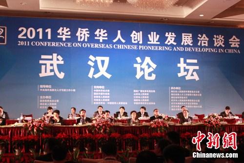 """""""华创会""""将为海外高层次华侨华人回国创业提供广阔舞台"""