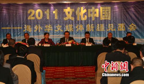 """""""文化中国""""海外华文媒体与新疆政府官员交流"""