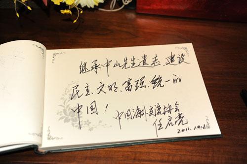 中国海外交流协会副会长任启亮槟城题字缅怀革命先贤