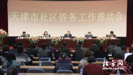 天津市社区侨务工作推动会召开 表彰先进社区