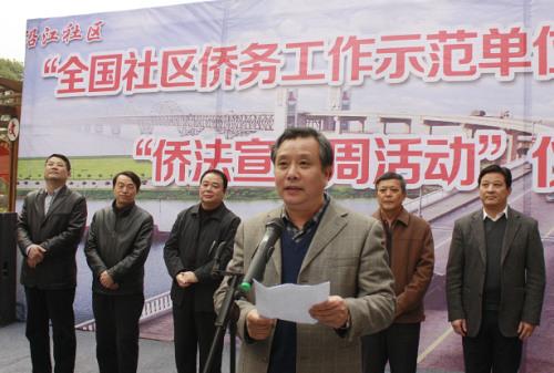 江西九江市首个全国社区侨务工作示范单位揭牌
