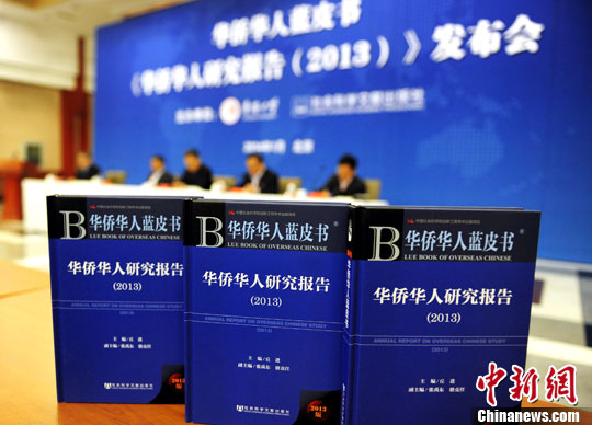1月16日,第三部华侨华人蓝皮书――《华侨华人研究报告(2013)》发布会在国务院侨办举行。中新社发