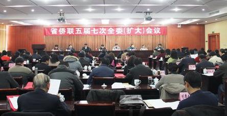 安徽侨联召开五届七次全委扩大会 部署侨务工作