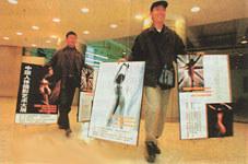 首次人体艺术展二手絞肉機