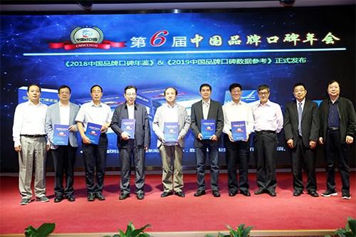 第六届中国品牌口碑年会5月10日在京召开