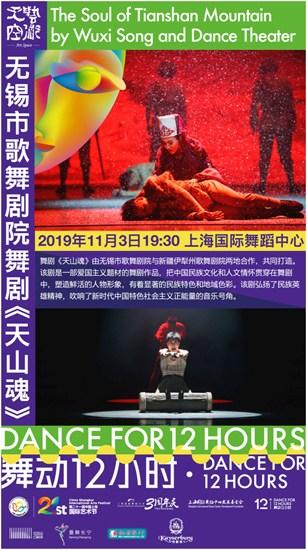 中国上海国际艺术节舞动十二小时点亮上海