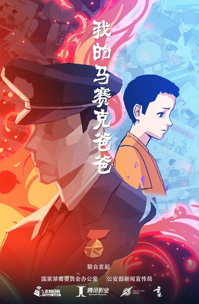 """缉毒题材音乐剧《重生》:揭下""""马赛克"""""""