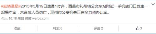 四川西昌市一手机店门口发生爆炸案无人员伤亡