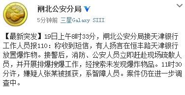 上海一银行被威胁放置爆炸物嫌犯落网系智障人员