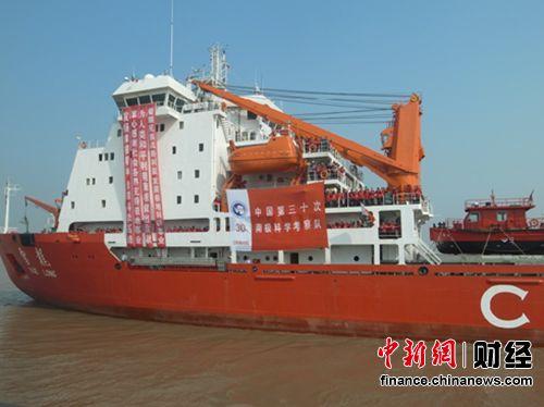 中国第三十次南极迷信考核队在沪启航
