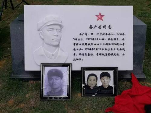 (义士姜广有的弟弟姜广常带着怙恃的遗像,从辽宁省金县几经展转离开哥哥墓前,只管旅途波动摔碎了相框,但一家人时隔42年终于在南海深处的小岛上团聚了。)