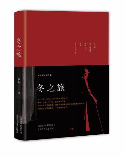《冬之旅》封面。北京十月文艺出版社供图