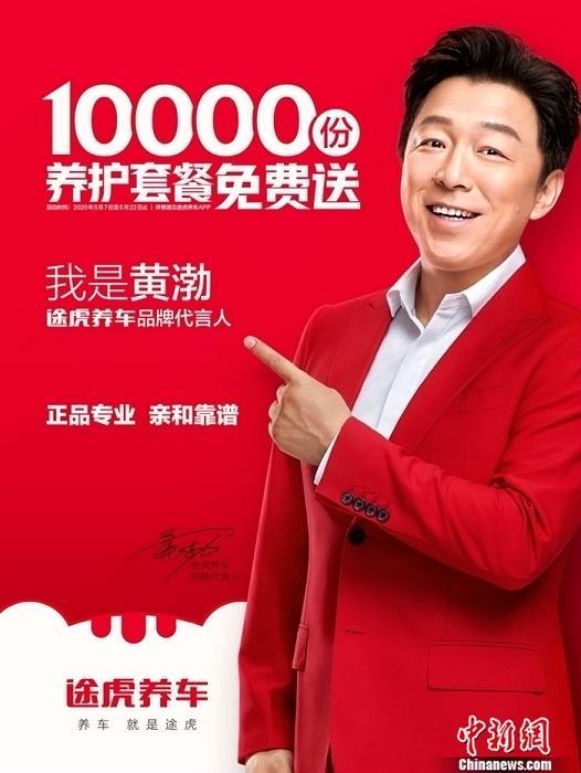 途虎養車宣布黃渤成為全新品牌代言人