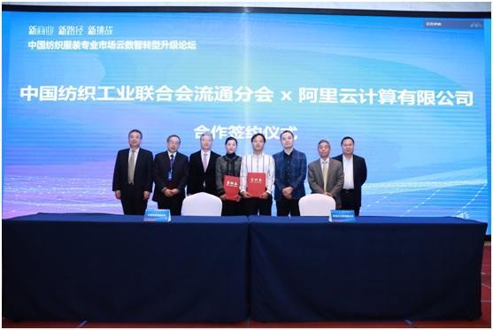 中国纺联流通分会携手阿里云打造首批70个数字化产业带