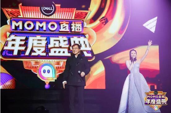 陌陌直播年度盛典上演人气主播联袂成龙张韶涵亮相上海