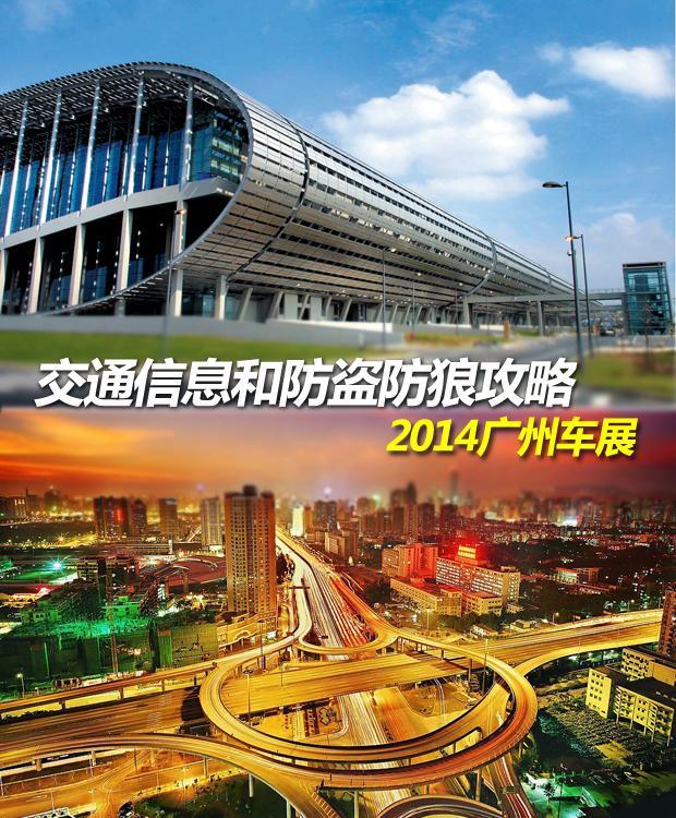 广州车展:交通信息和防盗防狼攻略