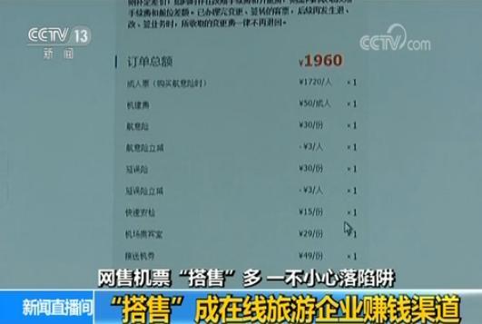 """网售机票""""搭售""""多 民航局:禁止捆绑搭售"""