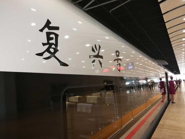 """""""复兴号""""将在京沪高铁率先实现350公里时速商业运营"""