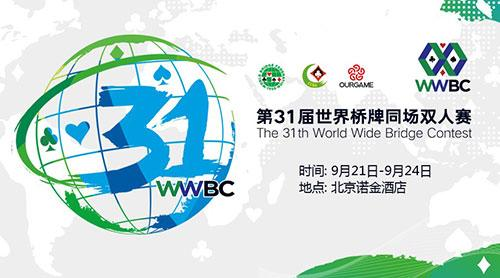 第31届世界桥牌同场双人赛总决赛9月落地北京