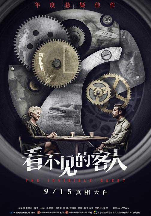 电影《看不见的客人》定档9月15日 海报发布