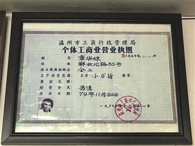 """编号""""10101"""":中国首个个体工商执照诞生记"""