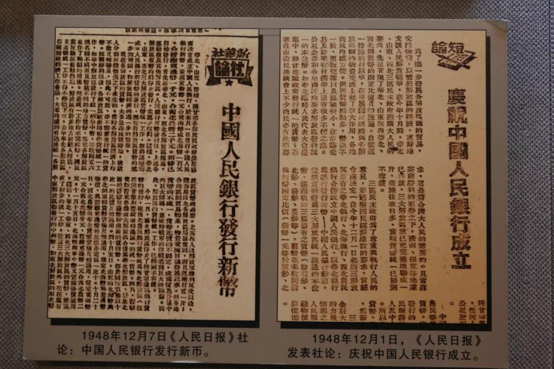 涨知识啦!71年前,中国第一套人民币在这里诞生