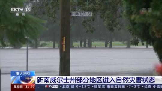 澳大利亚新南威尔士州部分地区进入自然灾害状态