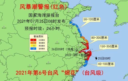 """台风""""烟花""""逼近 国家海洋预报台继续发布风暴潮和海浪双红预警"""