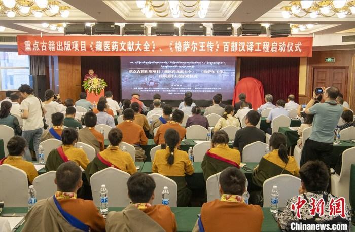 《藏医药文献大全》项目启动系史上最大规模藏医药文献典籍整理