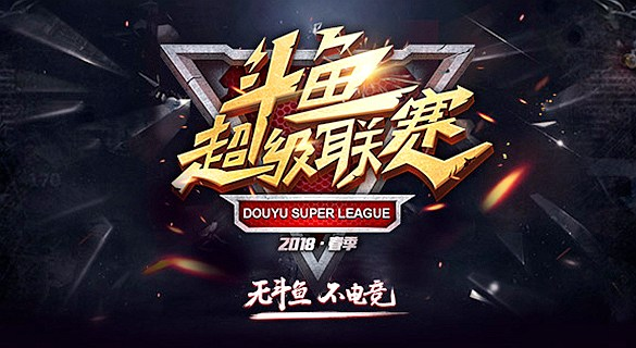 DSL斗鱼超级联赛线下晋级赛启动